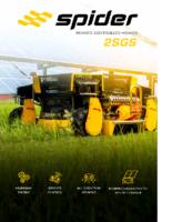 2SGS brochure